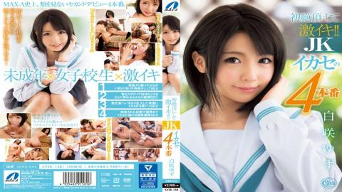 XVSR-158 - Super Alive In The First Climax! ! JK 4 Production HakuSaki Yuzu Harnessed