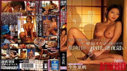 MEYD-580 Studio Tameike Goro - My wife is still active and hugging her mother