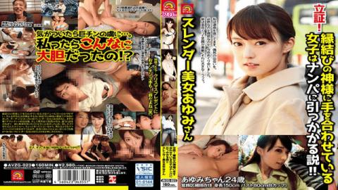AVZG-023 Kishida Ayumi Proof A Girl Who Is Holding Hands With The God Of Marriage Is Caught On A Nam