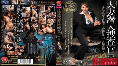 JUC-910 Studio Madonna - Married Woman Investigator Infiltration Just Before The Statute Of Limitati