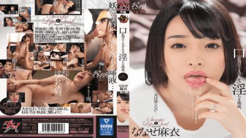 Das DASD-416 Mai Nanase Jav Sex My Husband Does Not Know. An Obscene Relationship That Can Not Be Sa