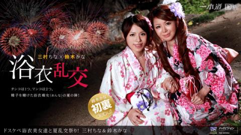 1Pondo 081211_000 Summer festival festival with Doskebe yukata beauties! China Mimura, Kana Suzuki