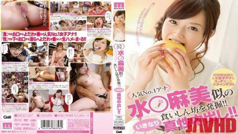 MIGD-607 Studio Tequilia Tino - This Hungry Slut Loves To Chow Down - And She Looks Just Like Famous