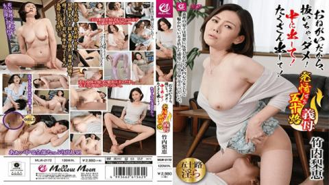 MellowMoon MLW-2172 Rie Takeuchi Please Dont Pull Out! Cum Inside Me! Squirt Your Load In Me! A Horn