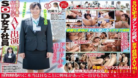 SDJS-066 Studio Komatsu (17) - Her Adult Video Debut A Half-Japanese Girl From The Southern Tropics