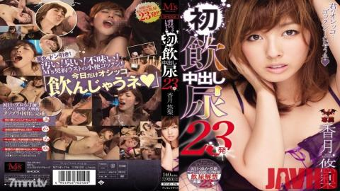 MVSD-194 Studio M's video Group - I Want To Drink Your Piss - First Golden Shower And Creampie 23 Lo