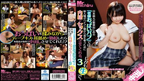 MIST-098 The Maximum Of The long-established Tits Pub In Rookie Miss Is In The Downtown Japan Makes