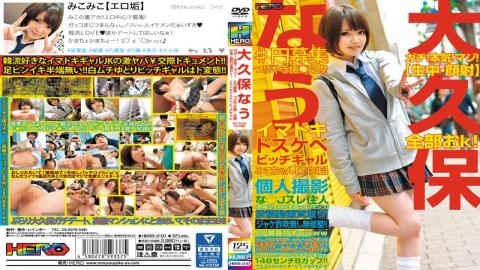 HRRB-030 Okubo Now Gachi!Seriously!Really! [Raw Cum Medium-face] All You K!_ Circle Recruitment Murm