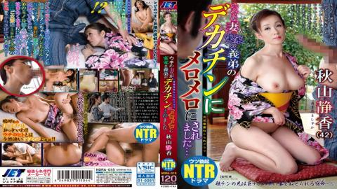 NDRA-015 Uchis Wife Has Been Drunk In Big Penis Of Brother-in-law Of The Family Home ... Shizuka Aki
