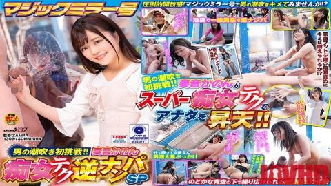 SDMM-064 Studio SOD Create - The Magic Mirror Number Bus An Outdoor Semen Splash-Filled Fuck Fest Th