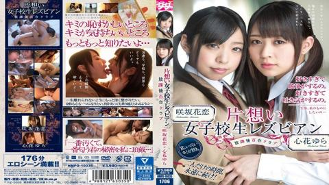 HMPD-10035 One-sided Love Schoolgirl Lesbians In After School Lily Club.