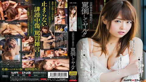 MXGS-962 Were Going To Thoroughly Violate And Abuse Akiho Yoshizawa !!