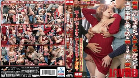 NHDTB-402 Studio natural high - A perverted woman who is pleased to get in touched by a crowded trai