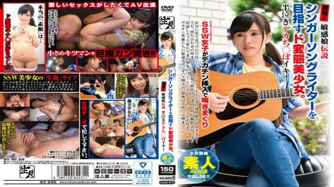 NAMG-015 Legend of the Sensitive Daughter! Found! Lustful Beautiful Girl Dreaming of Becoming a Sing