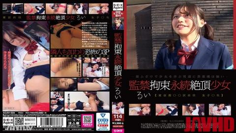 AGAV-024 Studio SEX Agent/Daydreamers - Confined And Tied Up, Barely Legal Girl Continuously Made To