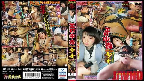 MSET-001 Studio Toyohiko - A Barely Legal Babe Who Is Addicted To Erotic, Abnormal Sex Natsu Okuyama