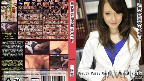 [n0614] Beauty Pussy Caster