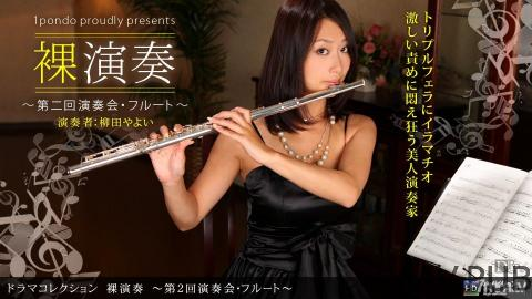 [110310_960] Naked Performance-The 2nd Concert/Flute-
