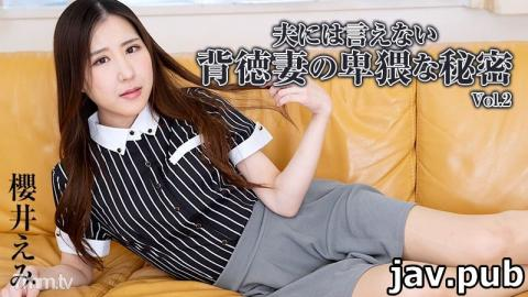 [HEYZO-2320] Emi Sakurai Naughty Wife's Immoral Seclet Over Her Husband Vol.2