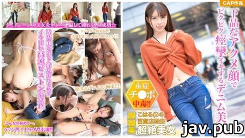 [326DEN-002] A neat and clean sister who works at a department store has been persuaded by her and s