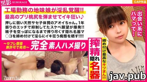 Black shadow 407KAG-056 Gachi amateur individual shooting Aoi-chan, who works at the factory, has se