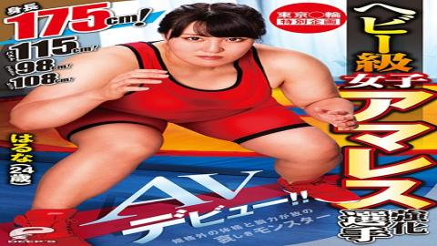 DVDMS-568 Studio Deep's - Tokyo Games Special Plan, Heavy Class Girl Amateur Wrestling Competition,