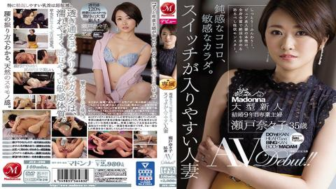 JUL-290 Studio Madonna - Pure Heart, Sensitive Body. Married Woman Gets Turned On Easily! Nanako Set