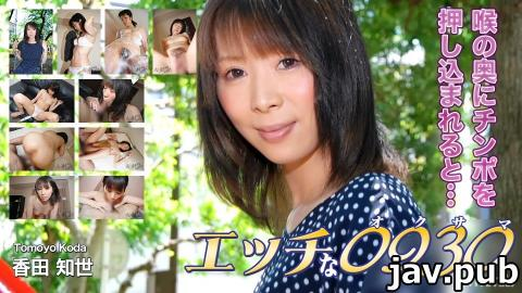 Horny 0930 h0930-ki200830 Tomoyo Koda, 31 years old