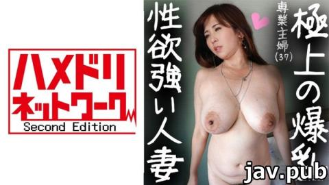 Hummingbird network 2nd 328HMDN-290 Individual Gonzo with H cup huge breasts married woman. Cheating