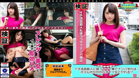 KBTV-018 Studio Messy TV - If you learn from Ichi style entertainers and pick up with a good car, yo