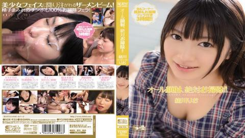 SOE-925 Studio S1 NO.1 STYLE - Clean That Cum Off Your Face, Bitch! ( Rio Ogawa )
