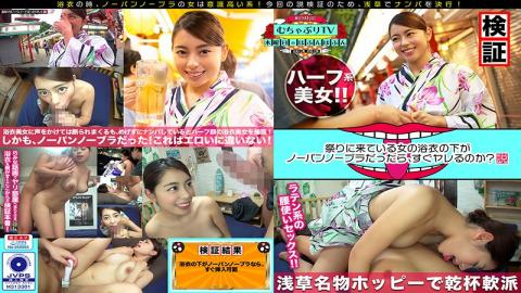 KBTV-019 Studio Messy TV - If the underwear of the woman's yukata coming to the festival is a no-pan