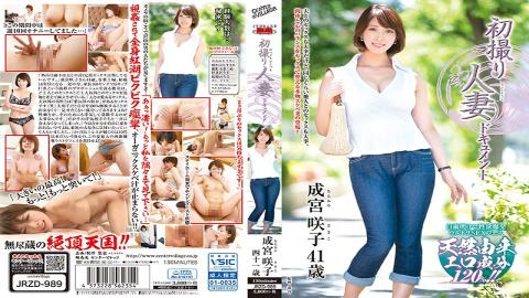 JRZD-989 Studio Center Village - First Time Filming My Affair - Sakiko Narumiya