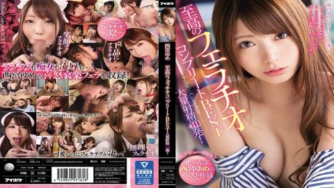 IDBD-979 Studio Idea Pocket - Yume Nishinomiya Ultimate Blowjoc Complete BEST - Lots of Cum, 40 Shot