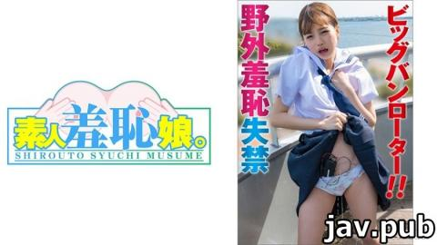 Amateur shame daughter. 474MUSUME-001 Ichika Part1