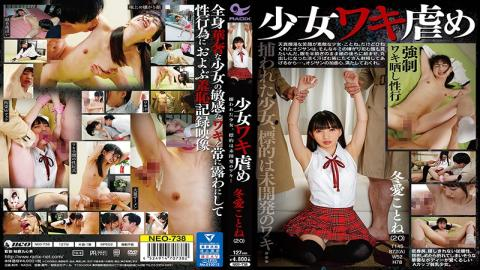 NEO-738 Studio Radix - Barely Legal Armpit Play - Kotone Fuyuai