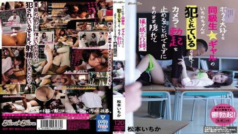 BLK-468 Studio kira*kira - I Watched My Favorite Gal Classmate, Ichika-chan , Getting Fucked... And
