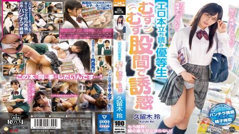 ROYD-024 Studio ROYAL - This Honor S*****t Is Browsing Some Erotica She Was Gyrating And Grinding He
