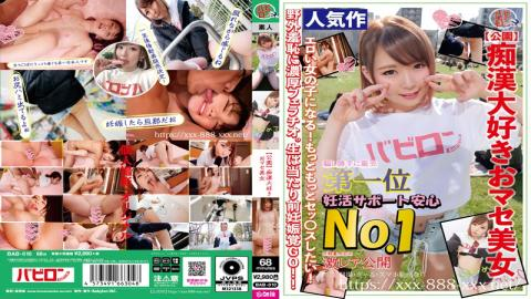 BAB-010 Studio Babylon/Daydreamers - In The Park A Naughty Girl Who Loves To Fuck