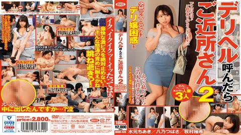BDSR-426 Studio Big Morkal - I Asked For A Booty Call, And My Neighbor Showed Up 2