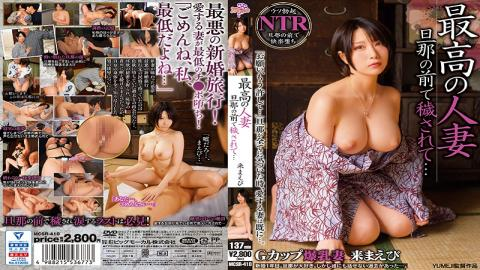 MCSR-410 Studio Big Morkal - The Ultimate Married Woman - Polluted In Front Of Her Husband... Maebi
