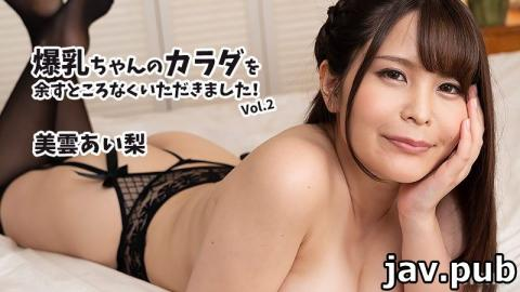 HEYZO HEYZO-2359 Airi Mikumo Exploring Every Corner Of Bosomy Girl's Body Vol.2