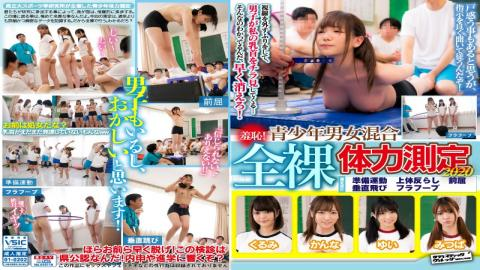 ZOZO-016 Studio Sadistic Village - Shame! A Young Boys And Girls Mixed Naked Bodies Strength Test 20