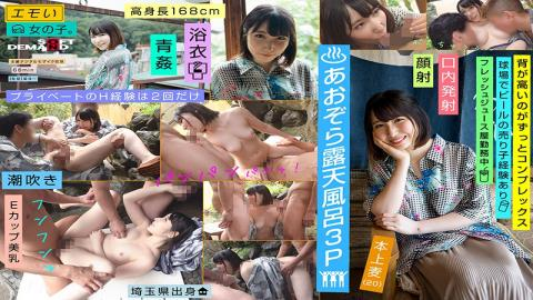EMOI-027 Studio SOD Create - An Emotional Girl / Threesome Sex In An Open Air Bath / Fucking In The