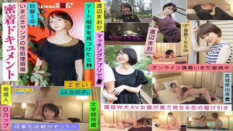 EMOI-025 Studio SOD Create - When Mao Watanabe (20) Finds A Partner For A Date With A Matching App