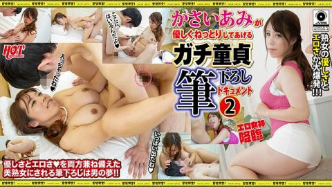 DHT-174 Studio Hot Entertainment - Ami Kasai Will Break You In Nice And Gentle - Guys Lose Their Vir