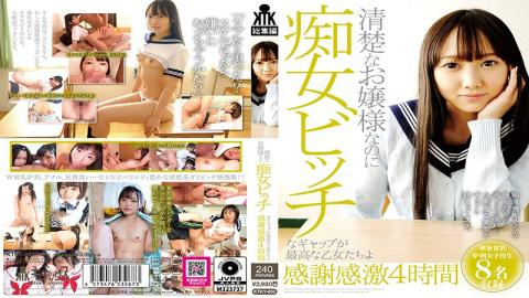 KTKY-052 Studio Kitixx/Mousouzoku - Even Though She's A Neat, Clean Lady, Her Slut-Bitch Gap Is The