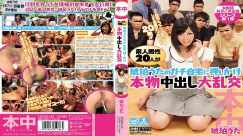 HNDS-018 Studio Hon Naka - 20 Amateur Dudes Bust Into Uta Kohaku 's Home For A Real Massive Creampie