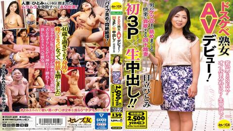 CEAD-320 Studio Celeb no Tomo - Super Perverted Mature Ladies AV Debut! First 3P X Creampie Raw Foot