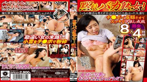 MCSR-414 Studio Big Morkal - Arrogant MILFs Get Their Mouths Shut With Dick! Uppity, Prudish Mature